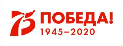 75 годовщина Победы в ВОВ 1941–1945
